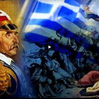 Η ΕΠΑΝΑΣΤΑΣΗ ΤΟΥ 1821 ΚΑΙ Η ΙΔΡΥΣΗ ΤΟΥ ΕΛΛΗΝΙΚΟΥ ΚΡΑΤΟΥΣ